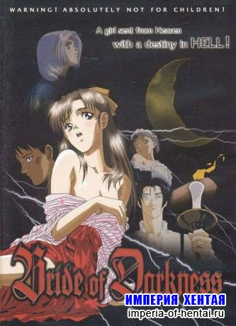 Bride Of Darkness Vol.1-2 (Uncensored / English)