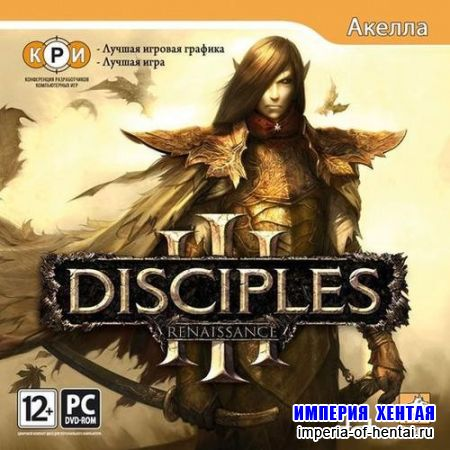 Disciples III: Ренессанс (2010/RUS/Repack by R.G. Catalyst)