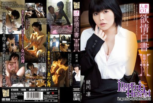 Rin Ogawa - The ends of the Housewife OL lust White Paper shame [DVDRip]